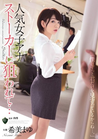 [RBD-765] Popular Female Anchor Targeted By A Stalker… Mayu Nozomi