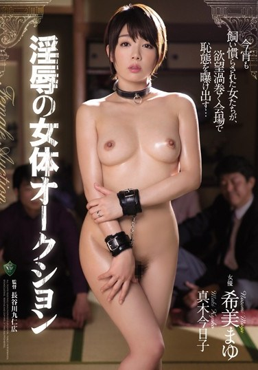 [RBD-781] Woman Auction Mayu Nozomi Kyoko Maki
