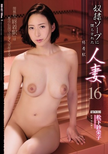[RBD-827] Married Woman Enslaved At A Soapland 16 – The Final Stop – Saeko Matsushita