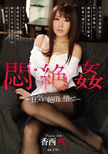 [RBD-839] Orgasmic Rape Defiled To Orgasmic Insanity Saki Kozai