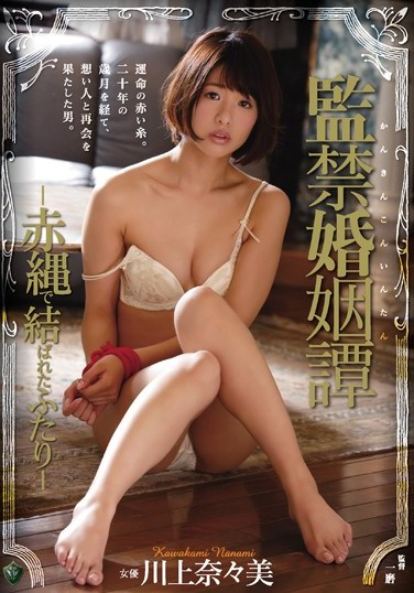 [RBD-860] A Confinement Marriage Story Joined Together By The Red Rope Of Fate Nanami Kawakami