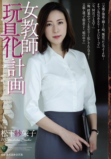 [RBD-867] Plan To Make A Female Teacher Into A Toy – Saeko Matsushita