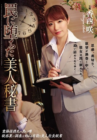 [RBD-874] A Beautiful Secretary Who Fell For Our Trap Saki Kozai