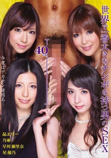 [RKI-053] Sex With The World's Largest Dicks – Eri Akira – Noa – Serina Hayakawa – Yuno Hoshi