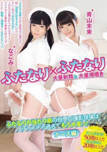 [RKI-405] Hermaphrodite x Hermaphrodite Lots of Cum And Lots Of Pussy Juice What's Normal For A Hermaphrodite Is Too Crazy For An AV Shoot! The Nurse Edition Nagomi Mirai Aoyama