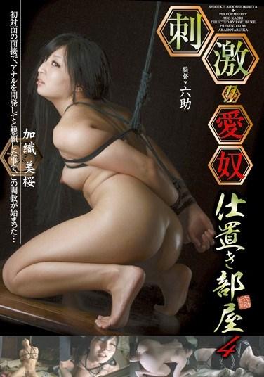 [RKSK-004] Provocative !! Love Slave Punishment Room 4 Mio Kaori