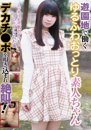 RPIN-019 Loose Stuff Working At Amusement Parks Amusement Amateur Mutirimuri After Scratching The Body Of The Body, It Is Decaqed ● Scoffed And Scared!