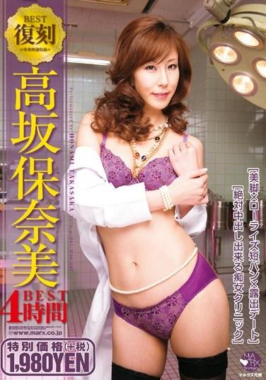[SBB-185] Reissued Honami Takasaka 4 Hours