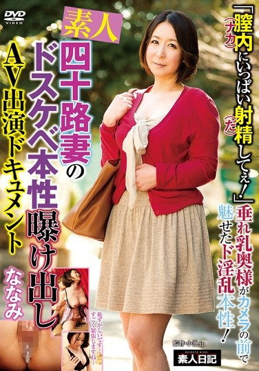 [DIY-005] A Horny Basic Instinct Baring AV Documentary Starring An Amateur Forty-Something Housewife Nanami