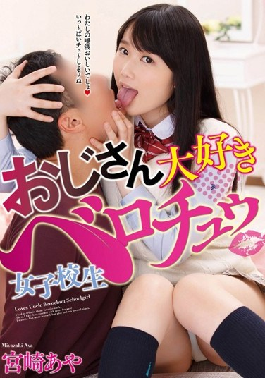 [SERO-318] A Dirty Old Man Loves To Kiss A Schoolgirl Aya Miyazaki