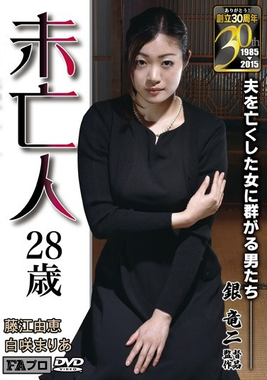 [SGRS-017] 28-Year-Old Widow – Horny Guys Swarm Girls Who Lost Their Husbands Yoshie Fujie Maria Shirosaki