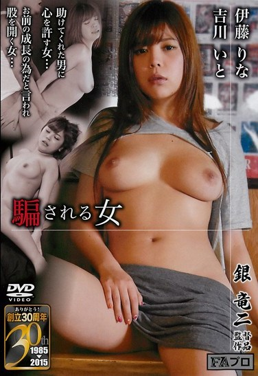 [SGRS-021] Tricked Girl