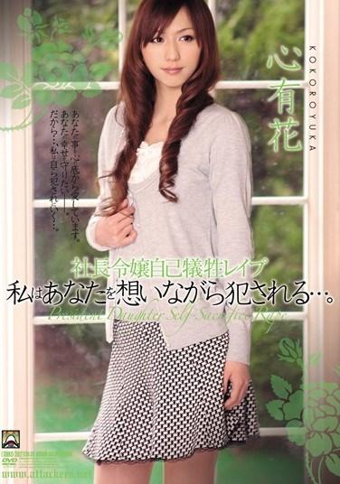 [SHKD-382] Young Female CEO's Self Sacrifice Rape I Get Violated While Thinking Of You… Yuka Kokoro