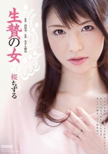 [SHKD-503] Female Sacrifice Chizuru Sakura