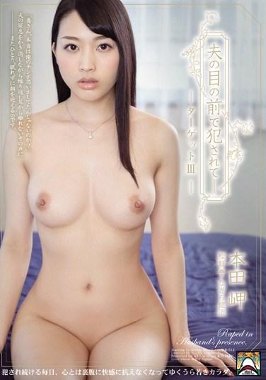[SHKD-512] Fucked In Front Of Her Husband – Target III (Misaki Honda)