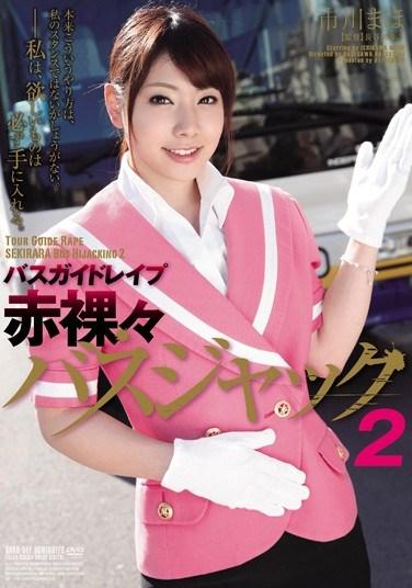 [SHKD-517] Bus Tour Guide Rape Stark Naked Bus Hijack 2. Maho Ichikawa