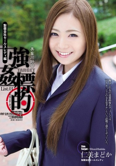 [SHKD-523] Society For The Ravishment Of Beauties – Rape Targets List 01 – Pharmaceutical Saleslady Edition Madoka Hitomi