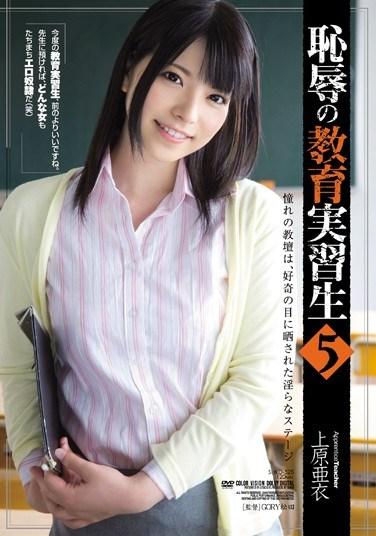 [SHKD-525] Disgraceful Student Teacher 5 ( Ai Uehara )