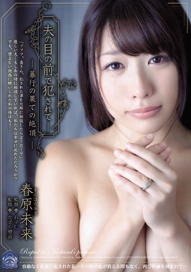 [SHKD-536] Fucked In Front Of Her Husband – Raped To Ecstasy, Miki Sunohara .