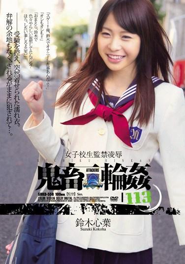 [SHKD-558] Schoolgirl Confined Rape – Brutal Gangbang 113 kokoha Suzuki