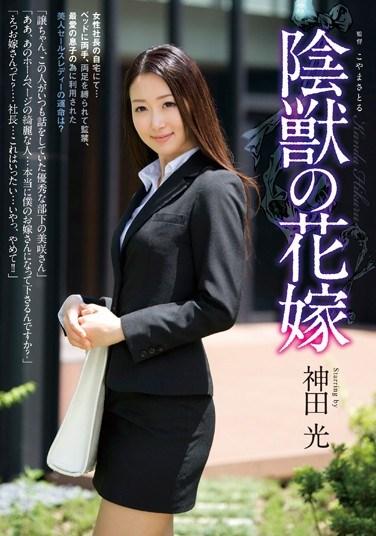 [SHKD-574] The Shadow Beast's Bride Hikaru Kanda