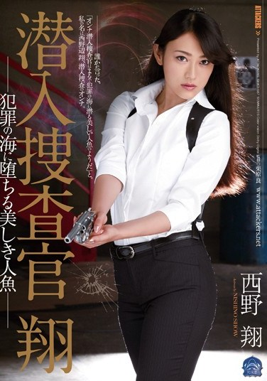 [HKD-58] Undercover Investigator, Sho. The Beautiful Mermaid Falling To The Depths Of An Ocean Of Crime. Sho Nishino