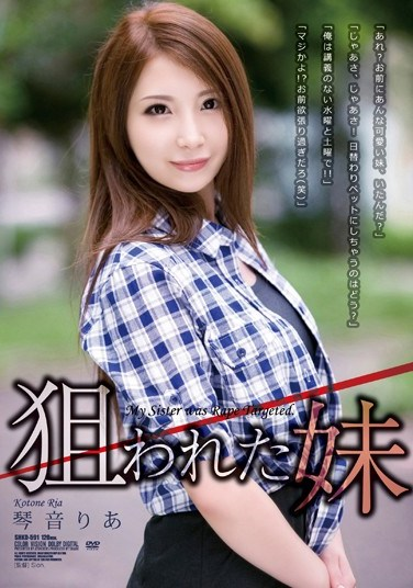 [SHKD-591] Little Sister Victim Ria Kotone