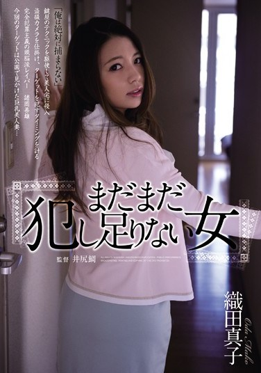 [SHKD-622] The Girl Who Hasn't Been Nailed Enough Mako Oda