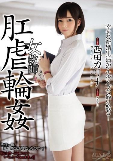 [SHKD-711] Gang Raping Of Female Teacher In The Ass, Karina Nishida
