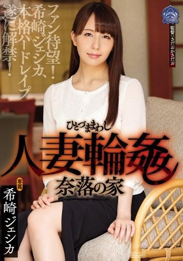 [SHKD-761] Married Woman Gang Bang The House Of Hell Jessica Kizaki