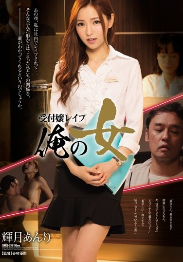 [SHKD-770] Raping The Receptionist She's My Woman Anri Kizuki