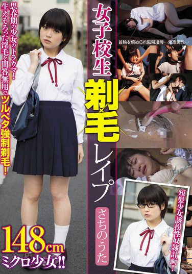SMA-792 School Girls Shaved Rape Sachi Song