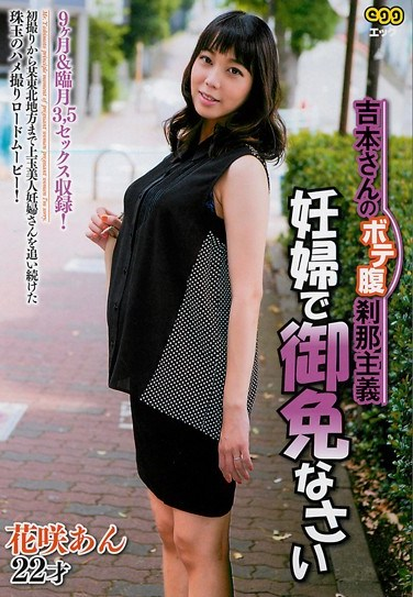 [SMS-081] Yoshimoto's Principle Of Big Bellies And Living For The Moment. I'm Sorry For Being Gomenasai . An Hanasaki