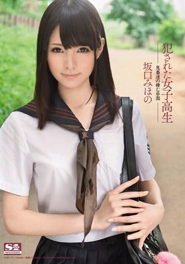 [SNIS-071] Mihono Sakaguchi Mihono Sakaguchi High School Slut Raped and Punished by School