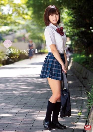 [SNIS-087] Gang Banged Schoolgirl Ayumi Kimino