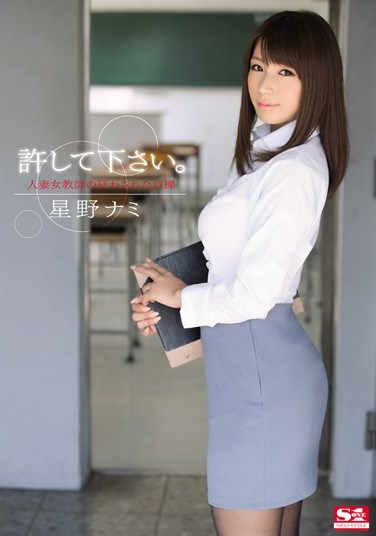 [SNIS-165] Please Forgive Me. Married Female Teacher's Virtue is Threatened – Nami Hoshino