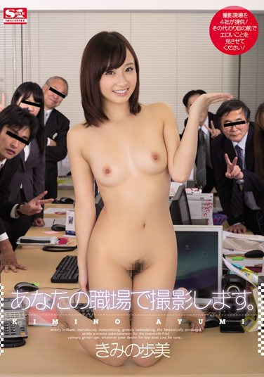 [SNIS-174] I'm Going to Film You in Your Workplace. – Ayumi Kimino