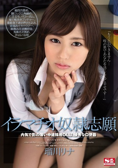 [SNIS-235] I Wanna Be A Deep Throat Slave – This Shy Job-Hunting Working Babe Is A Stellar Oral Slut Rina Rukawa