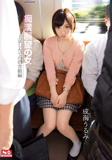 [SNIS-246] Women Who Wanna Get Molested – Country Girls In The Big City Edition Urumi Narumi