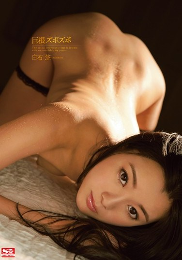 [SNIS-248] Hard Dick Drilling With A Massive Cock Yu Shiraishi