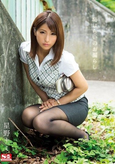 [SNIS-266] Shy Peeing Nami Hoshino