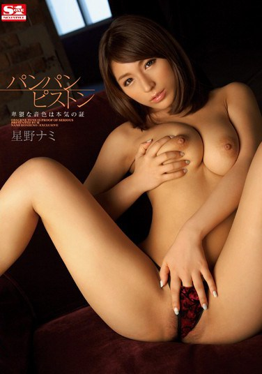 [SNIS-288] Slapping Pistons – Dirty Sounds and Real Fucking – Nami Hoshino