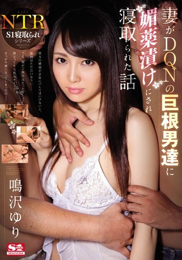 [SNIS-629] My Wife Was Drugged By Stupid Guys With Big Cocks and Fucked Yuri Narusawa