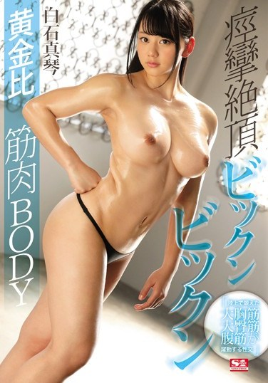[SNIS-699] Trembling Orgasms, The Muscular Golden-Ratio BODY. Makoto Shiraishi