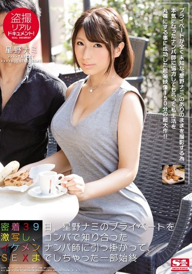 [SNIS-765] Real Voyeur Documentary! Intimate Report Filmed Over 39 Days, We Captured Nami Hoshino 's Private Life As She Is Seduced By A Handsome Man At A Party And Has SEX With Him