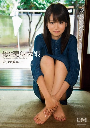 SNIS-054 Asuka Hoshino Daughter That Was Sold To Mother