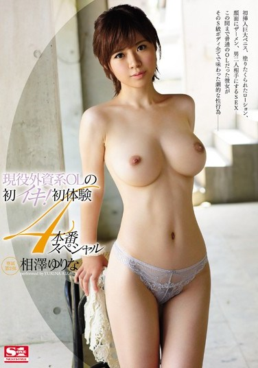 SNIS-593 First Breath Active Foreign OL!First Experience 4 Production Special Aizawa Yurina