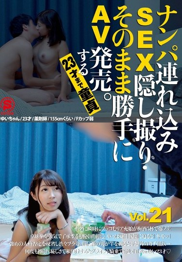[SNTH-021] Picking Up Girls And Taking Them Home For Sex While We Secretly Film It All And Sold As An AV Without Permission A Cherry Boy Until The Age Of 23 vol. 21