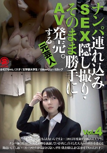 [SNTM-004] Take Her to a Hotel, Film the SEX on Hidden Camera, and Sell it as Porn. By Ex Actor vol. 4