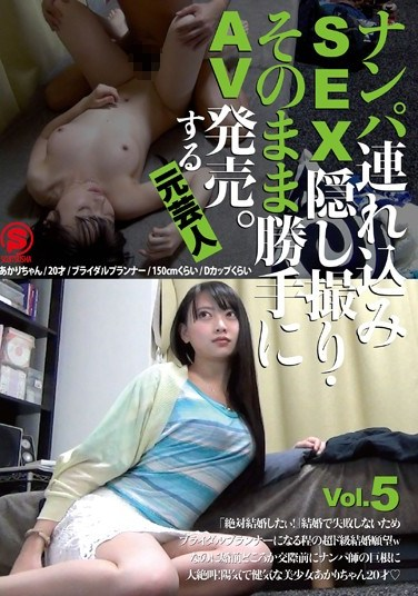 [SNTM-005] Take Her to a Hotel, Film the SEX on Hidden Camera, and Sell it as Porn. By Ex Actor vol. 5